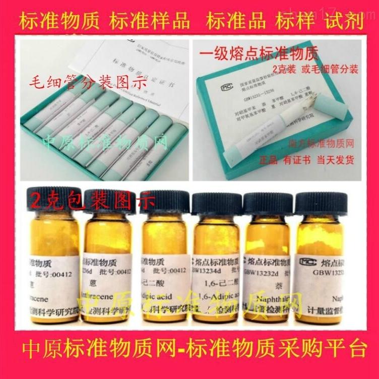 熔点标准物质丁二酸磺胺二甲嘧啶偶氮苯酚酞