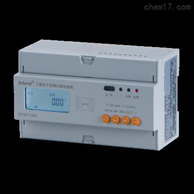 DTSY1352-RF三相商業預付費電表