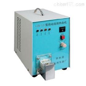 GZR-III全自动高频热合机(采血袋封口机)