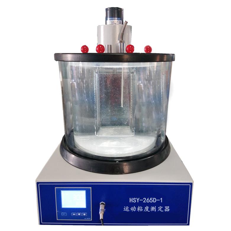 HSY-265D-1运动粘度测定器
