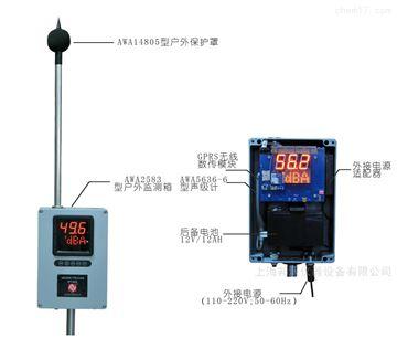 AWA6218S型愛華環境噪聲自動監測係統聲級計生產廠家