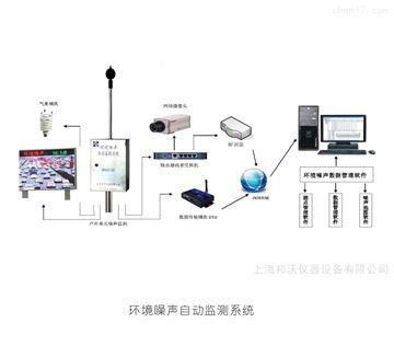 AWA6218J杭州愛華環境噪聲自動監測係統噪聲檢測儀
