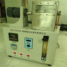 SH116潤滑脂抗水淋性能試驗儀