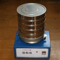 LYFS-1电动圆形验粉筛粮油专用