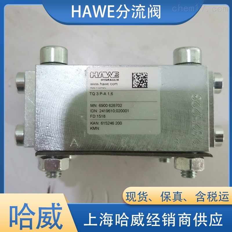 现货HAWE哈威TQ3P-A2.3分流阀