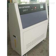 天津UV紫外线老化测试箱制造商