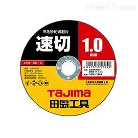 日本田岛tajima金属砂轮切割片速切/耐用型
