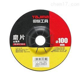 日本田岛tajima金属砂轮磨片PRO系列