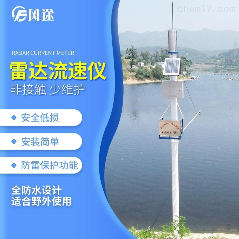遥感式雷达监测水位流速设备
