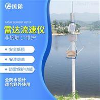 FT-SW2遙感式雷達監測水位流速設備