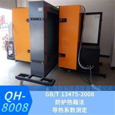 稳态传热性质的测定标定和防护热箱法
