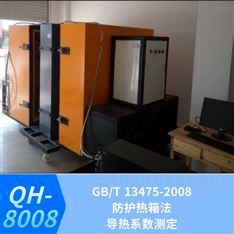 GB/T13475-2008防护热箱法稳态传热测试仪