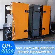 建筑墙体板状建筑材料传热性能测定仪