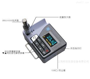 杭州愛華ASV5910礦用本安型個人聲暴露計防爆聲級計