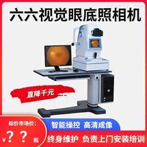 六六视觉眼底照相机YZ50A 瞳孔检查
