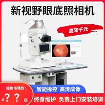 新视野眼底照相机RetiCam 3000资质齐全