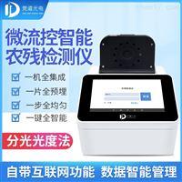 JD-WLK农药残留检测仪