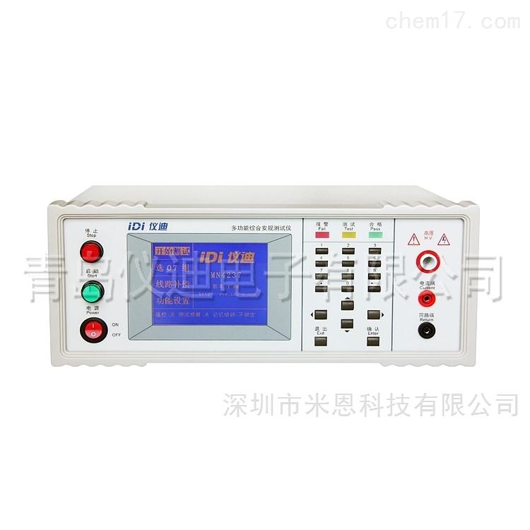 米恩科技仪迪MN423X多功能安规测试仪