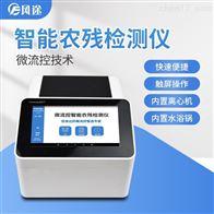 FT-WLK1蔬菜残留农药快速检测仪