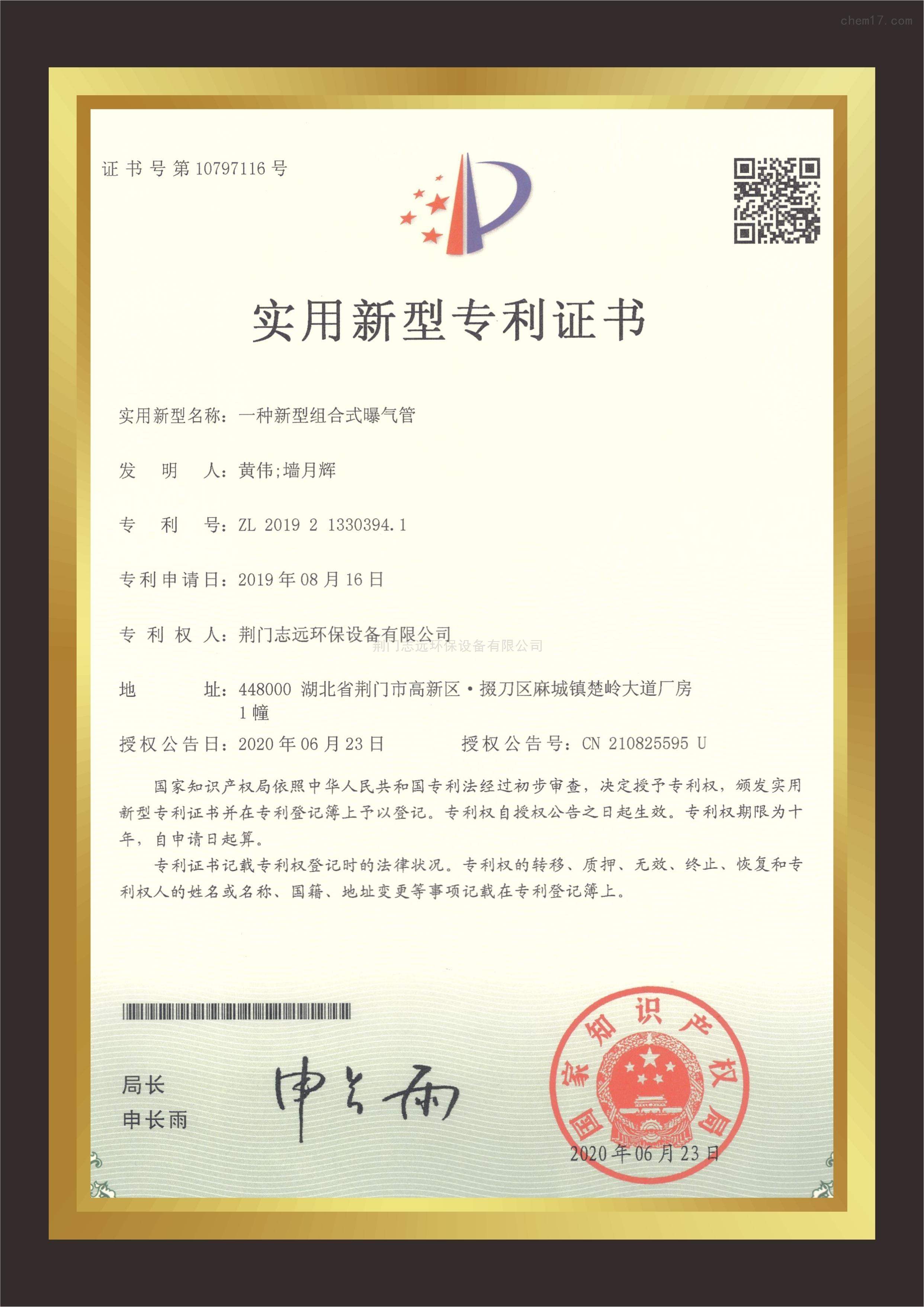 实用新型专利证书(一种新型组合式曝气管)