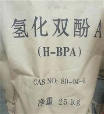 氢化双酚A CAS号 80-04-6加氢双酚A