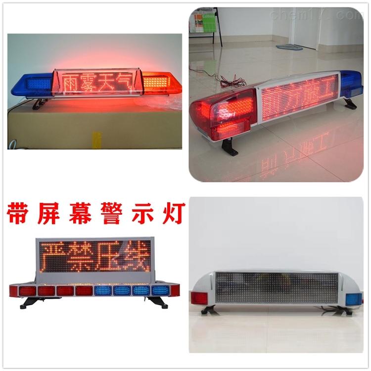 奥乐TBD-X000型长排警灯车顶报警灯