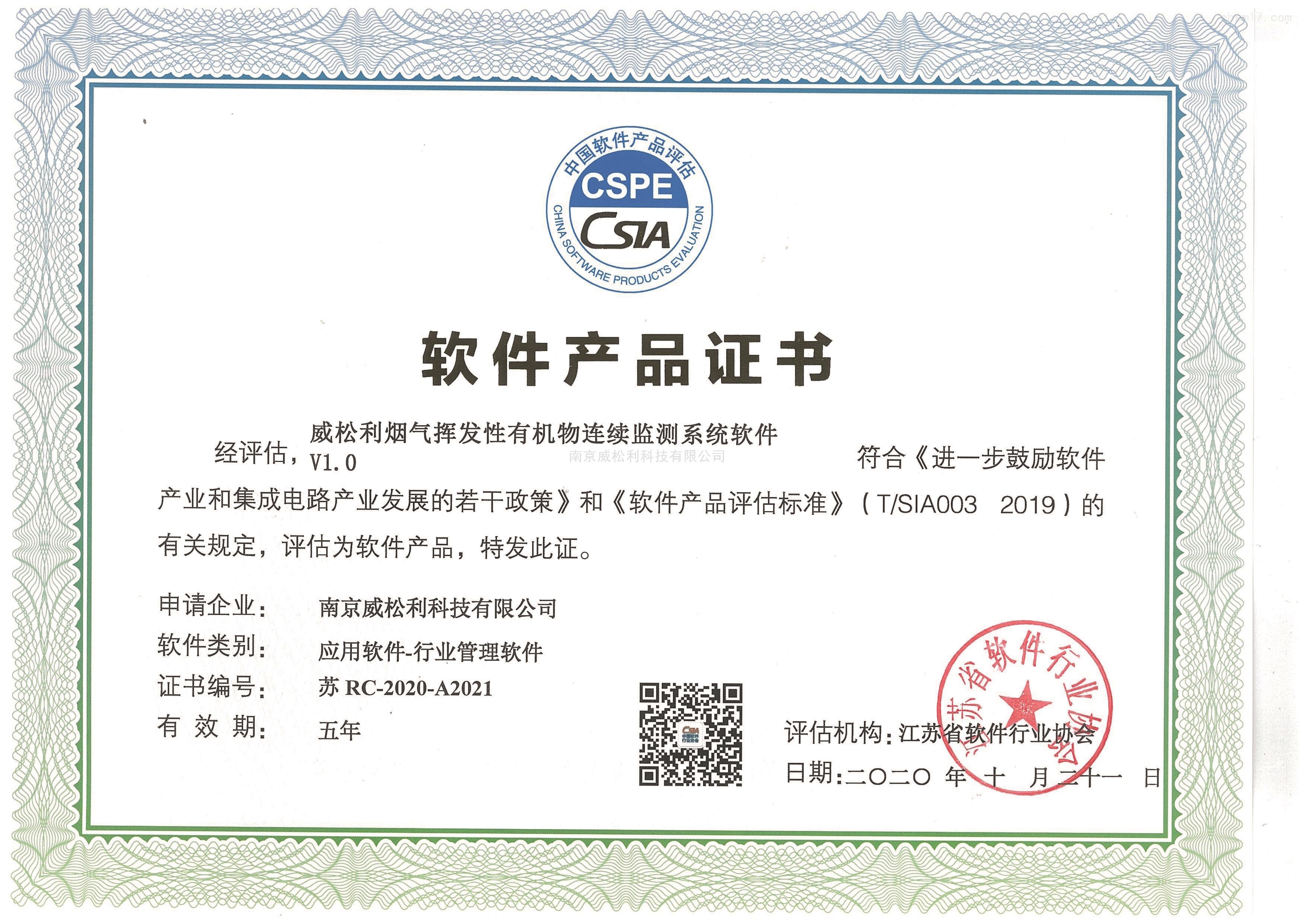 软件产品证书2