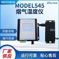 MODEL-545分体式湿度仪