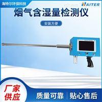 HT-5051(S)阻容式烟气含湿量检测仪