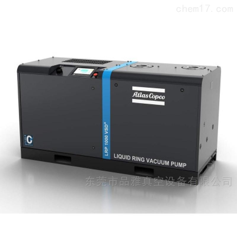 阿特拉斯真空泵LRP 1000VSD+