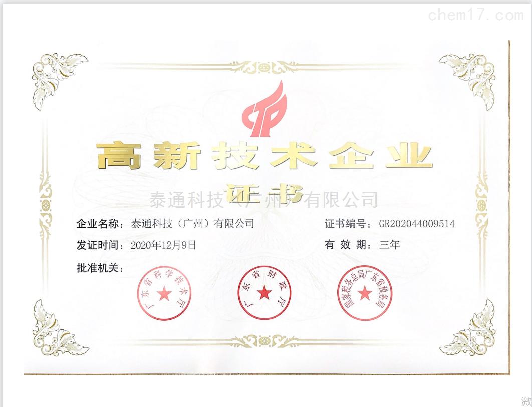 泰通高新技术企业证书