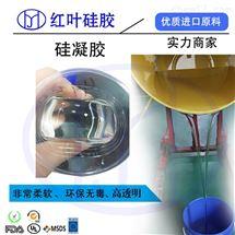 HY-94醫用級自粘貼柔性硅凝膠