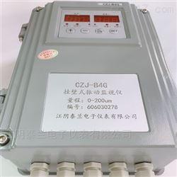 CZJ-B4G/CZJ-B4振动监视仪 风机震动监控仪