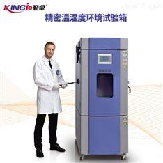 電路版測試專用高低溫環境試驗箱多少錢