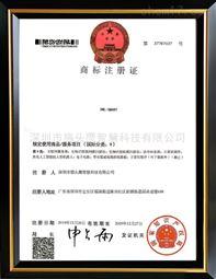 商标注册证(国际分类:9)