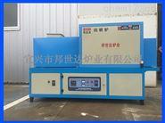 BXJ-15-12连续式高温回转炉 粉末颗粒材料烧结炉
