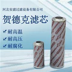 0030D020BN/HC供应贺德克玻纤滤芯