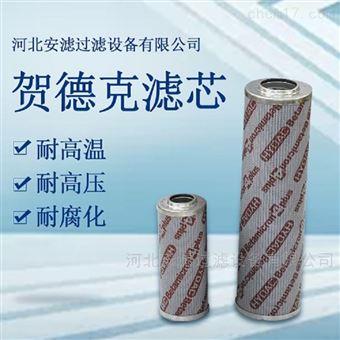 0030D010BN/HC磨煤机液压滤芯