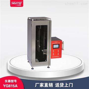 YG815A织物阻燃性能测试仪(垂直法)