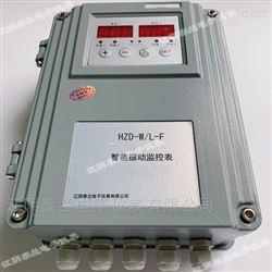 挂壁式智能振动监控表HZD-W/L-F SDJ-3L/g型