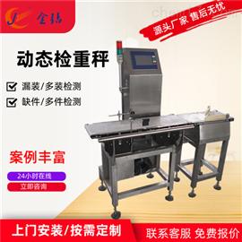 JZW全自动重量检测机