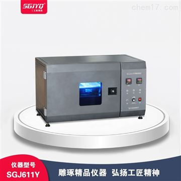 SGJ611Y色稳定测试仪