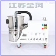 DL3000工业移动吸尘器