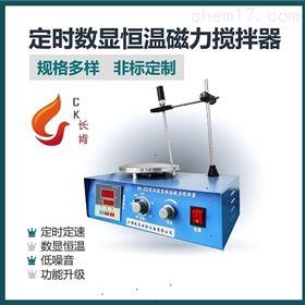 CK85-2D定時數顯恒溫磁力攪拌器