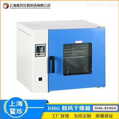 DHG-9240A上海鳌珍鼓风干燥箱实验室小型烘箱