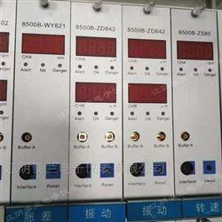 8500B-ZD842/8500B-ZD852振动监控保护模块