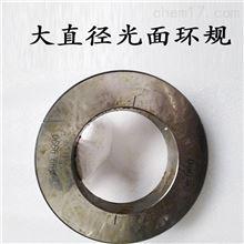 蘇州定制常規光滑光面環規