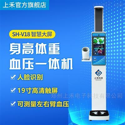 上禾SH-V20智能健康體檢一體機
