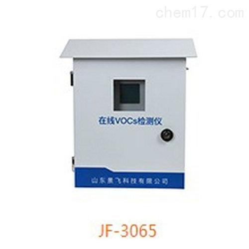 JF-3065型在线VOCs有机挥发物检测仪