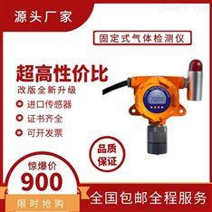 厂家直销固定式有毒可燃气体分析仪